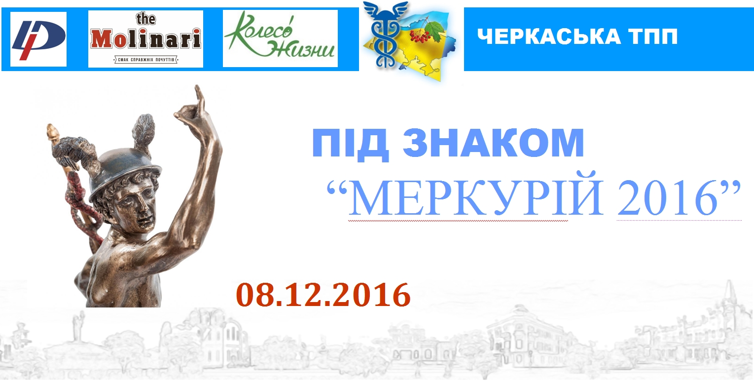 Конкурс ЧТПП - Під знаком МЕРКУРІЙ 2016