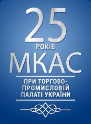 25-річчя МКАС при ТПП України