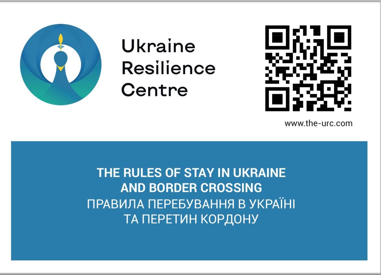 Центр резільєнтності України